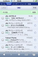 gmail_iPhone3g.jpg