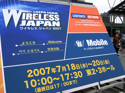 wireless2007.jpg